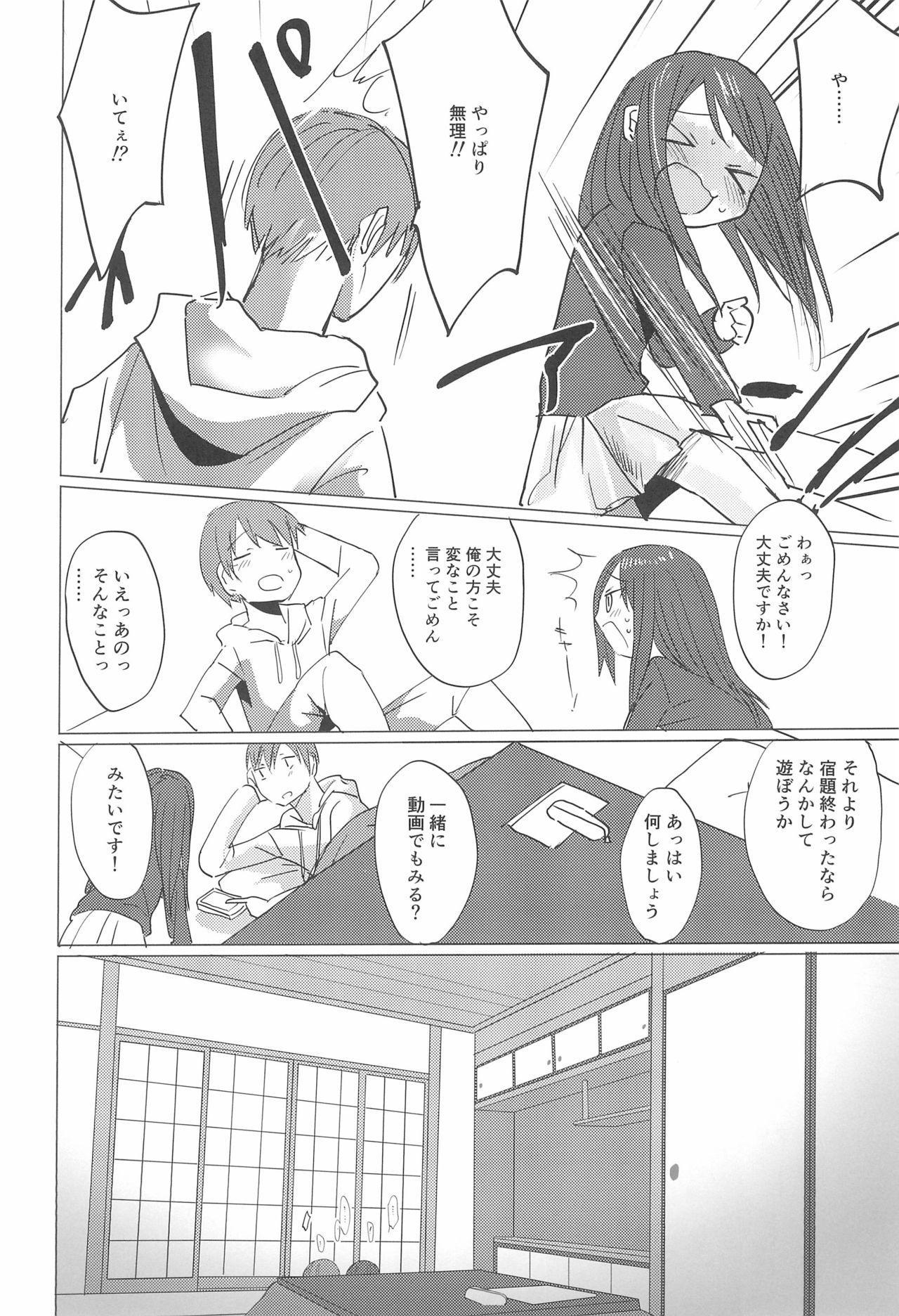 Fuyu wa Inaka ni Kaerou. 5
