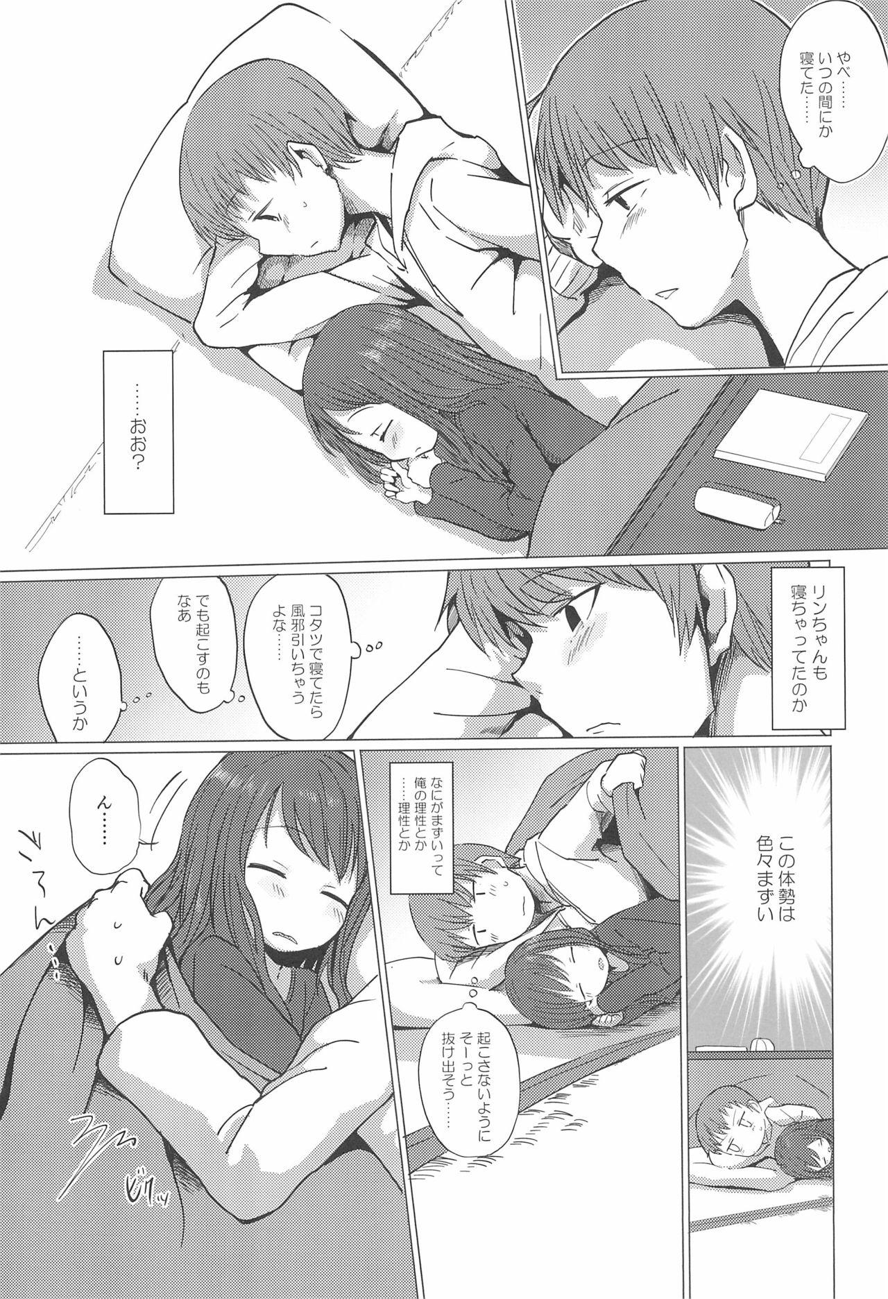 Fuyu wa Inaka ni Kaerou. 6