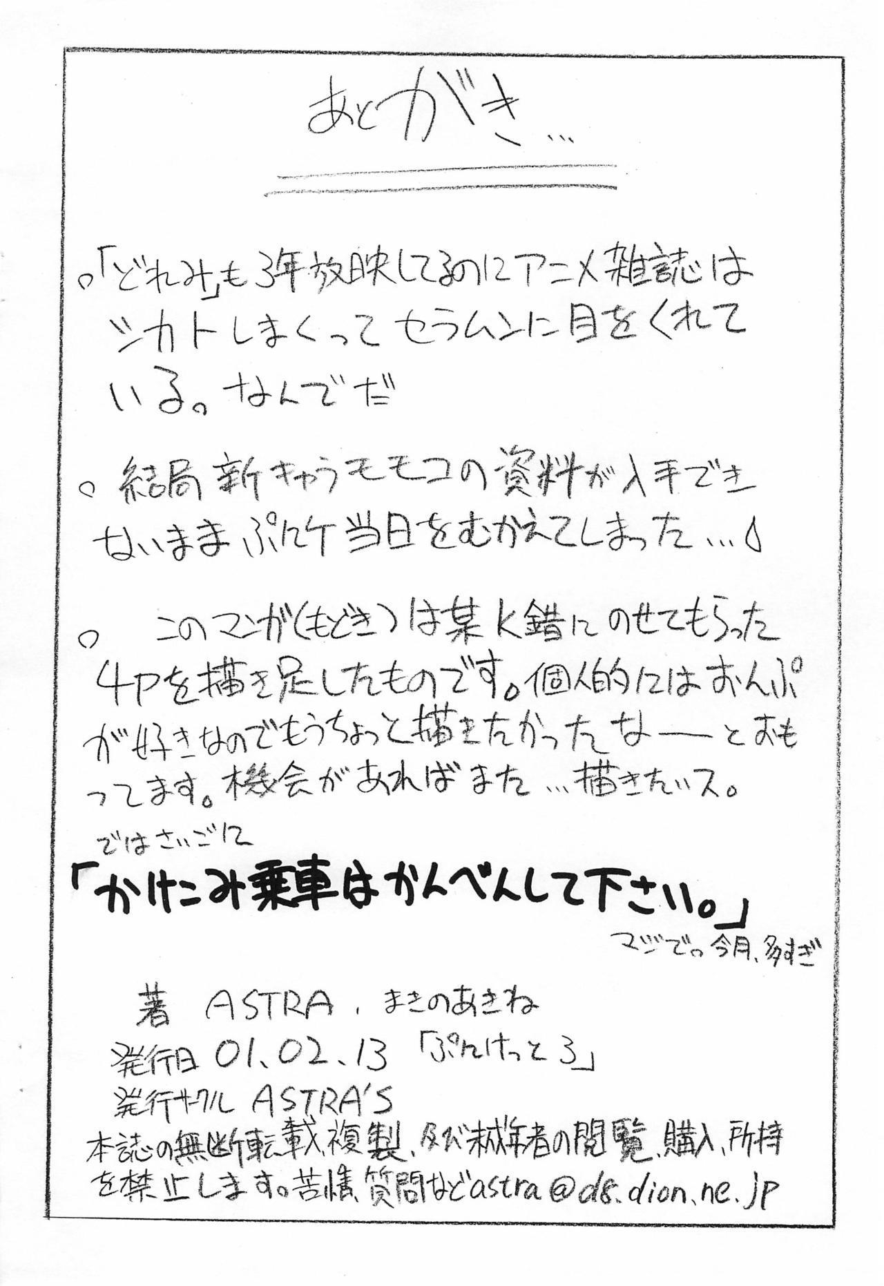 Koko dake no Hanashi 15