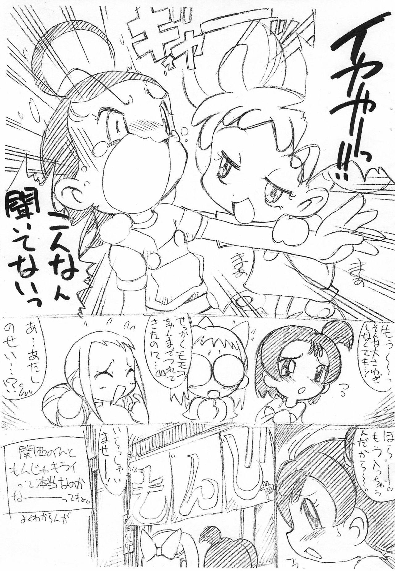 Koko dake no Hanashi 2