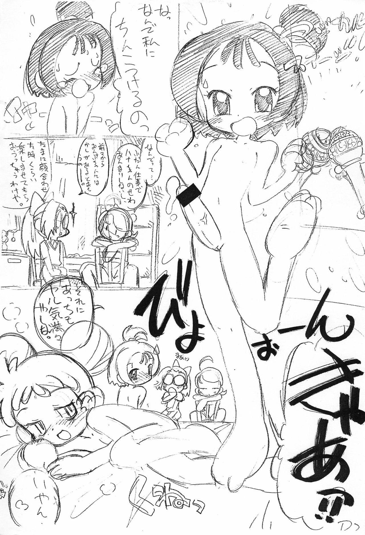 Koko dake no Hanashi 5