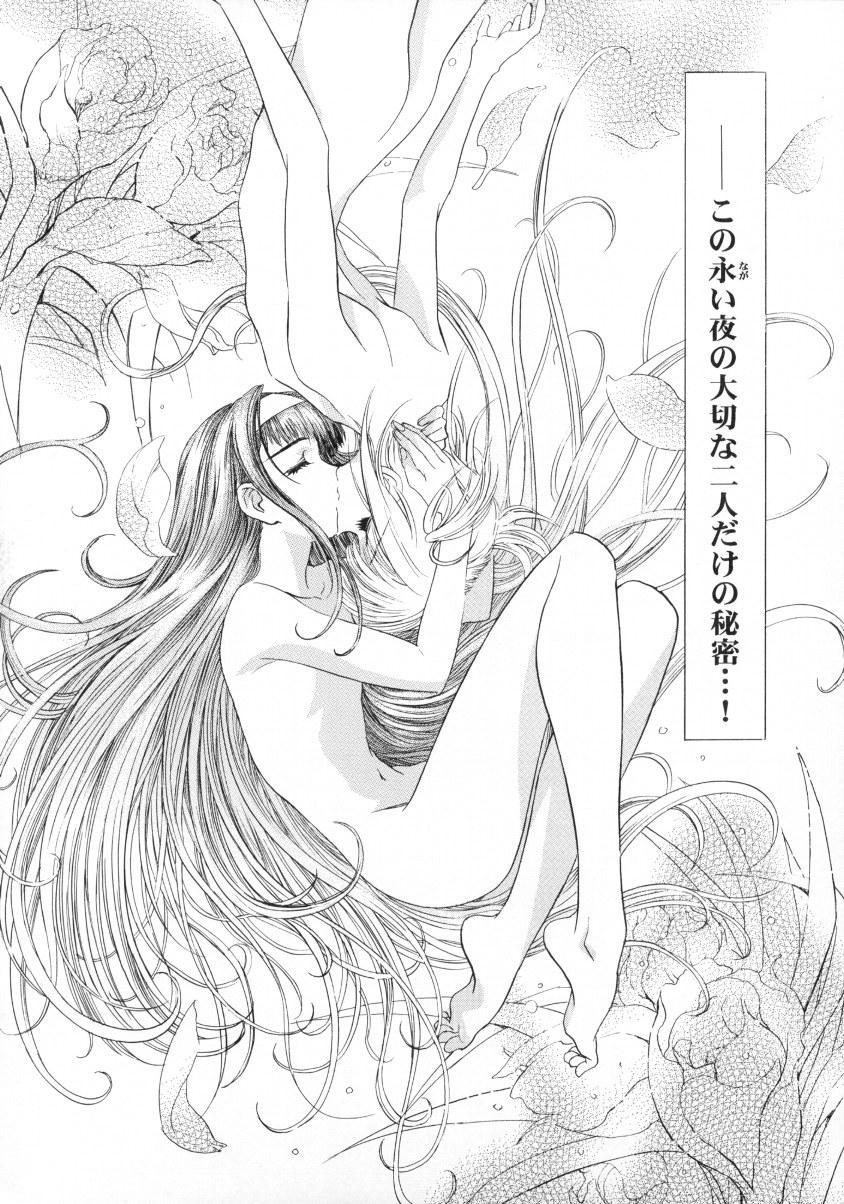 Sakura Ame Final 16
