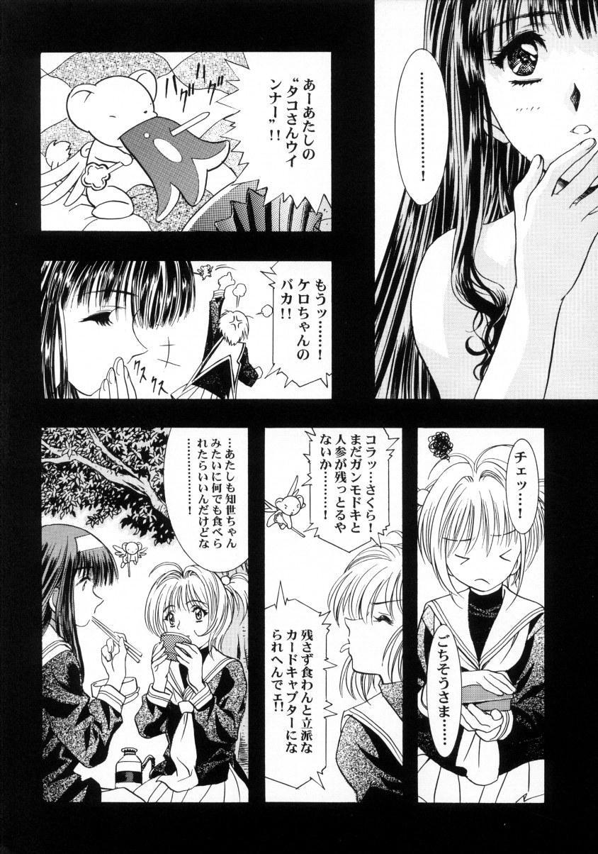 Sakura Ame Final 18