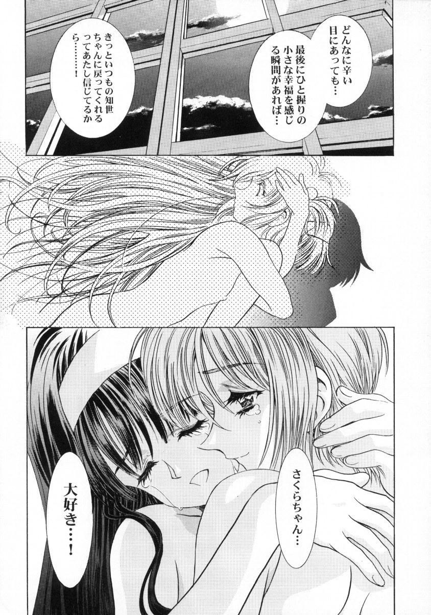Sakura Ame Final 20