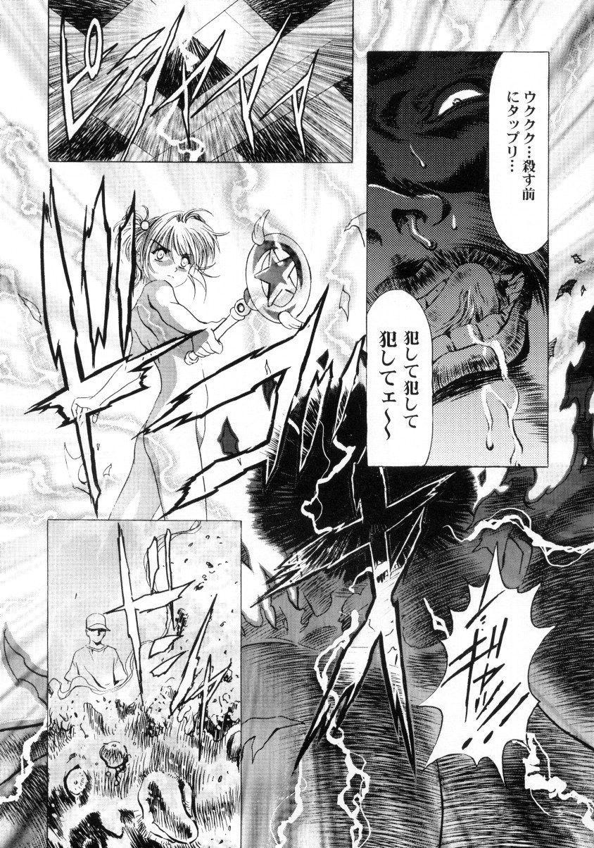 Sakura Ame Final 25
