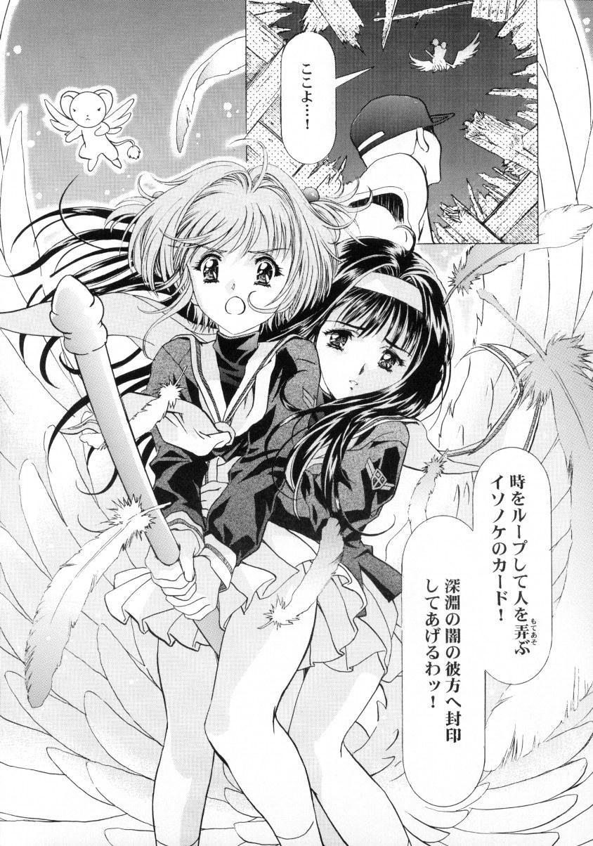 Sakura Ame Final 28