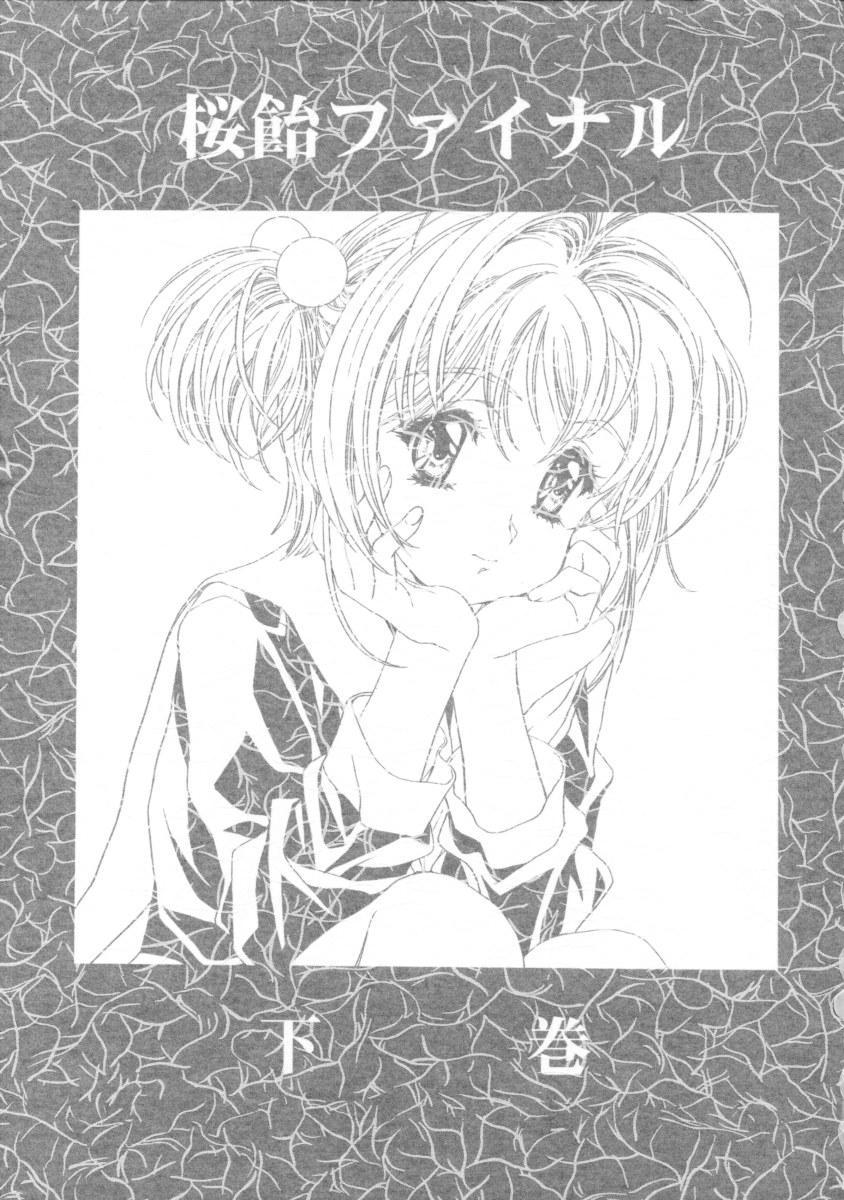 Sakura Ame Final 2