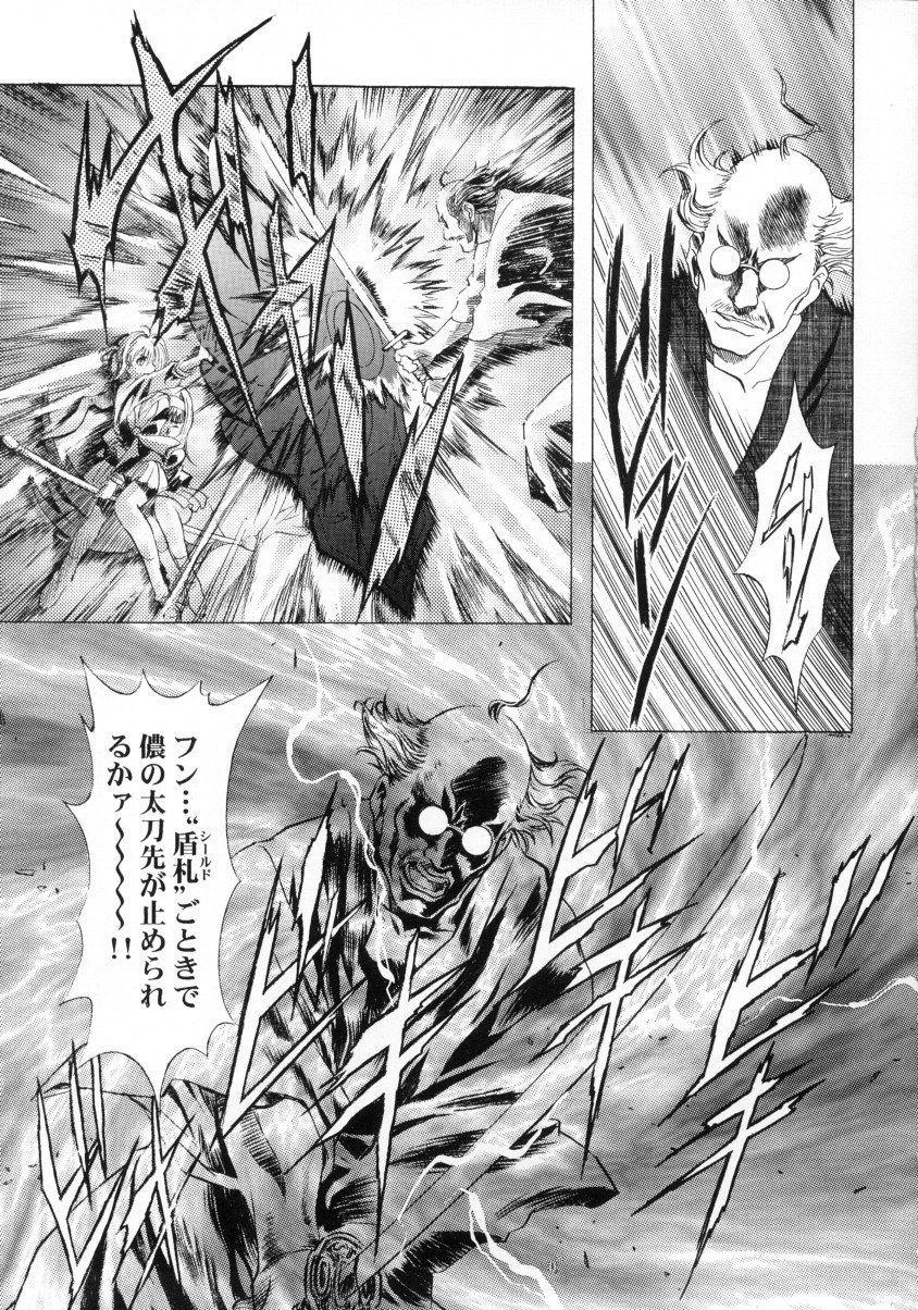 Sakura Ame Final 31
