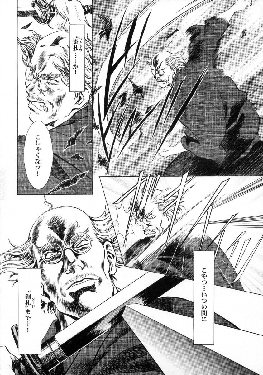 Sakura Ame Final 32