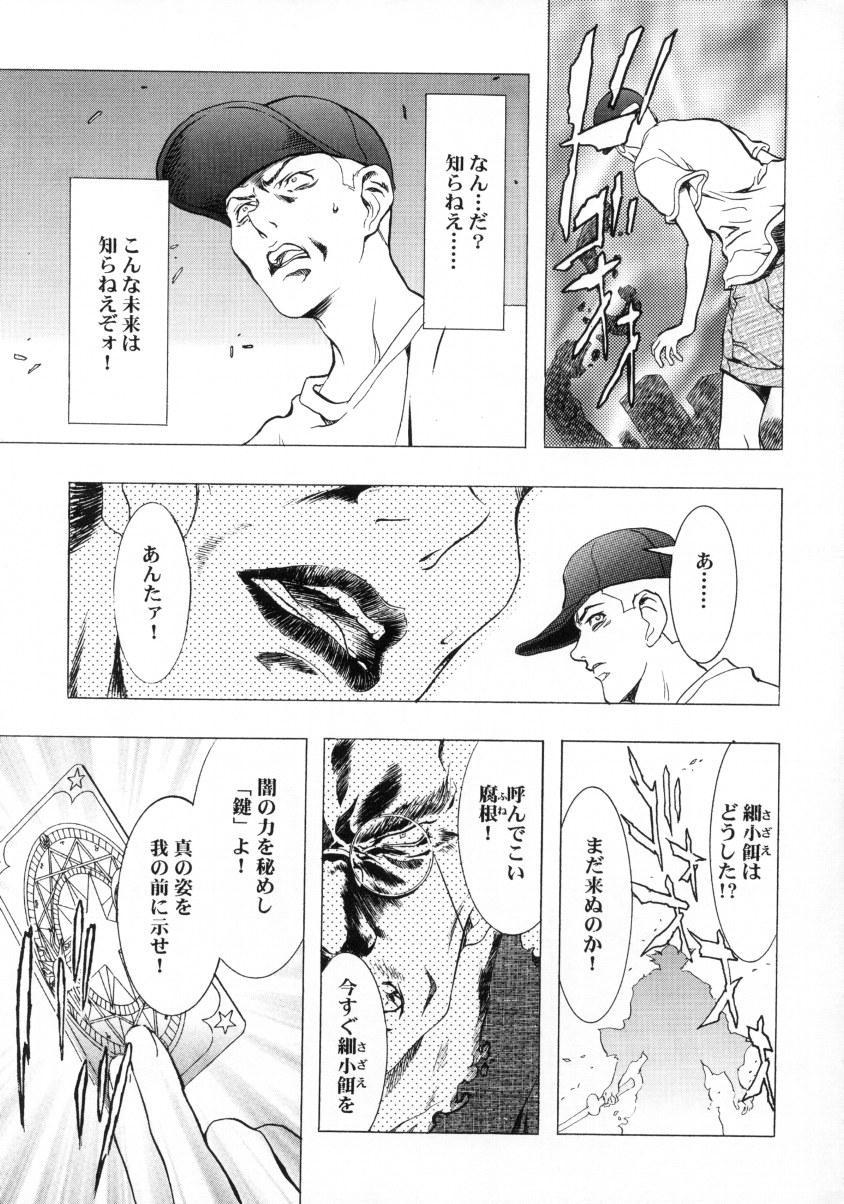 Sakura Ame Final 35