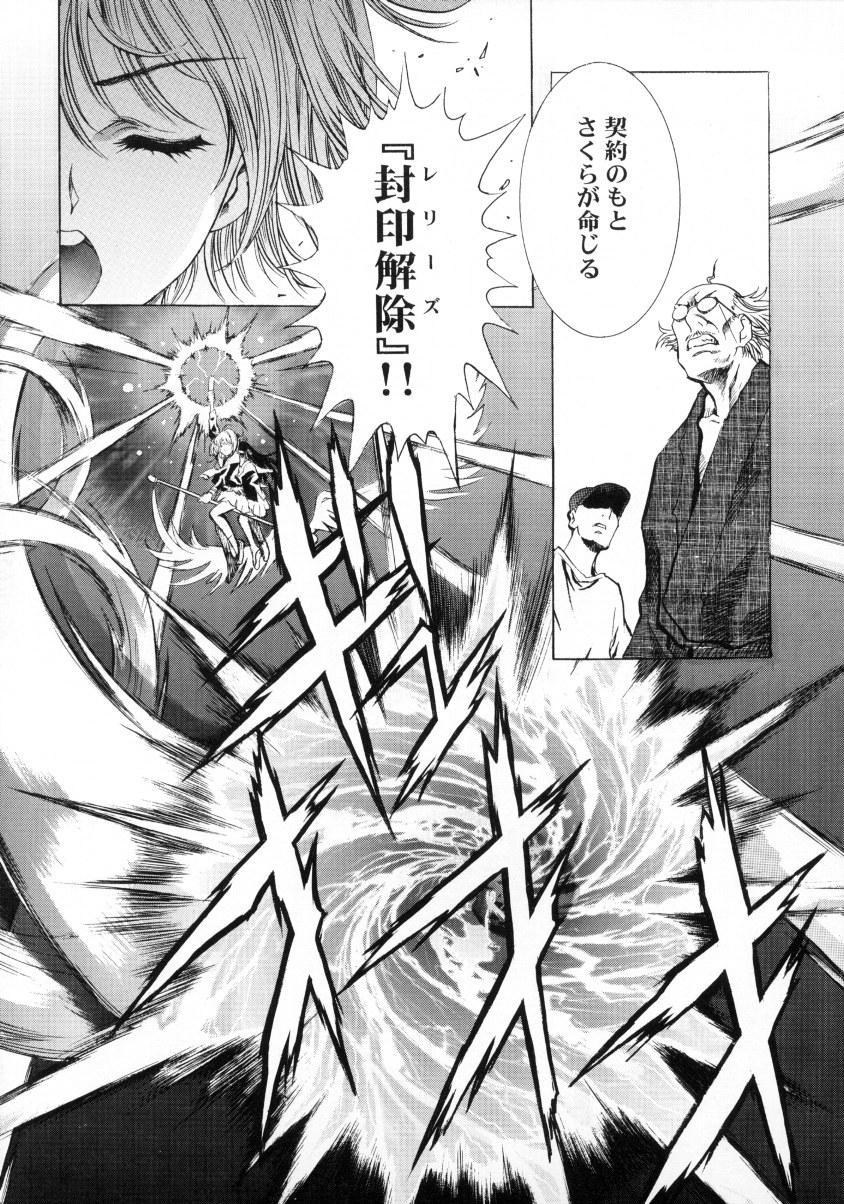 Sakura Ame Final 36