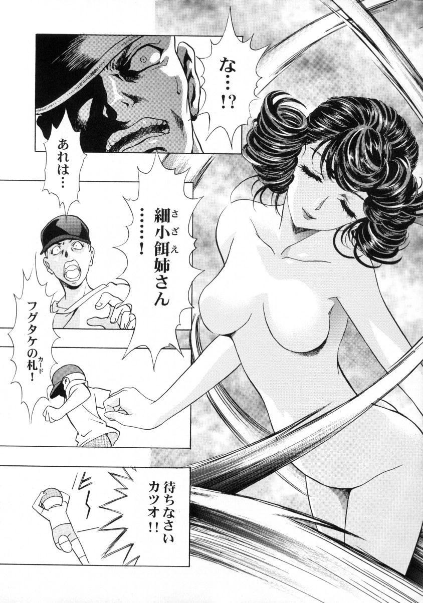 Sakura Ame Final 37