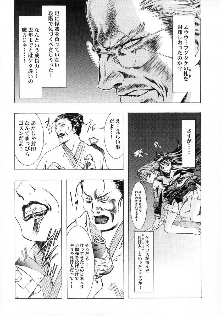 Sakura Ame Final 38