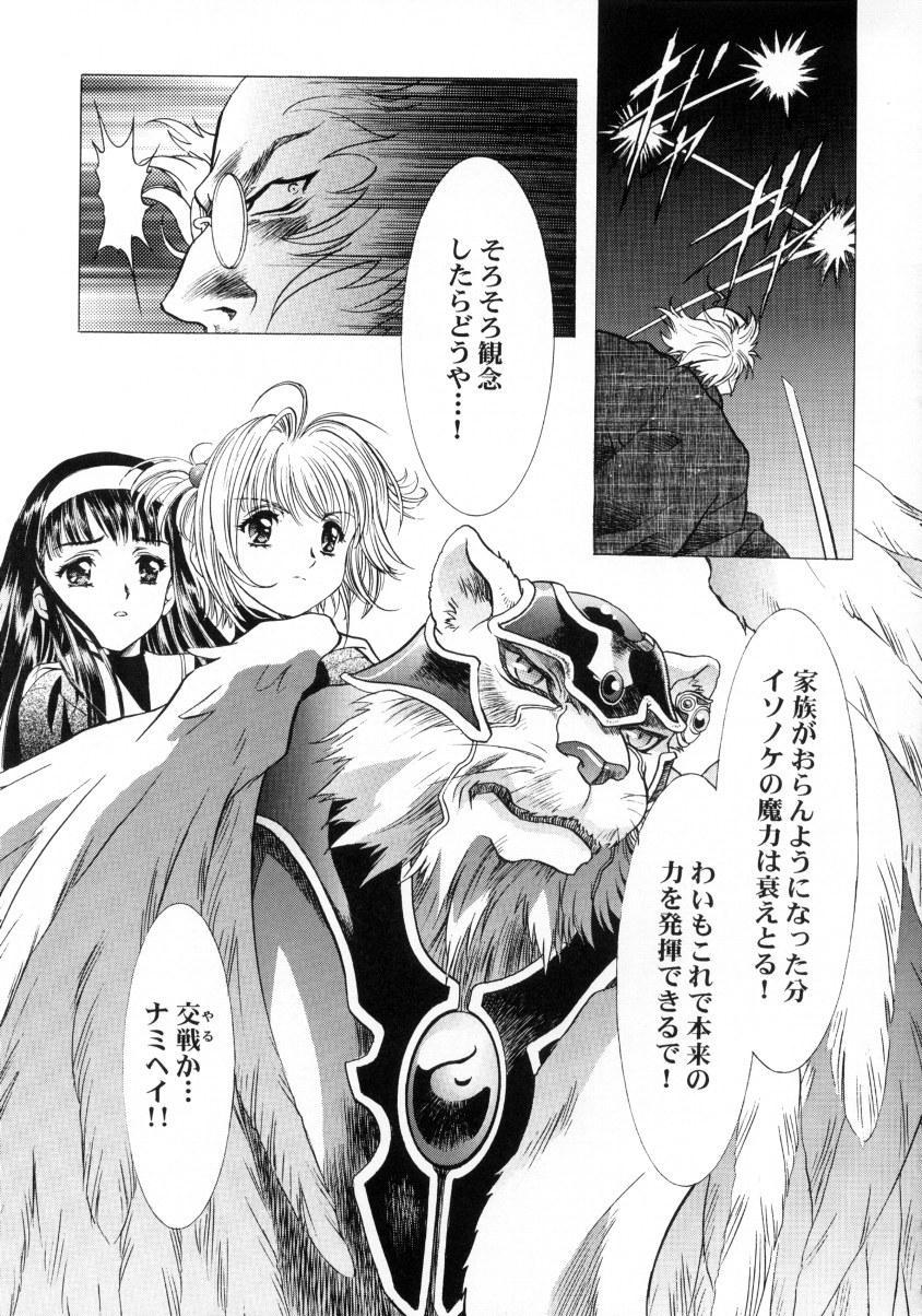 Sakura Ame Final 41