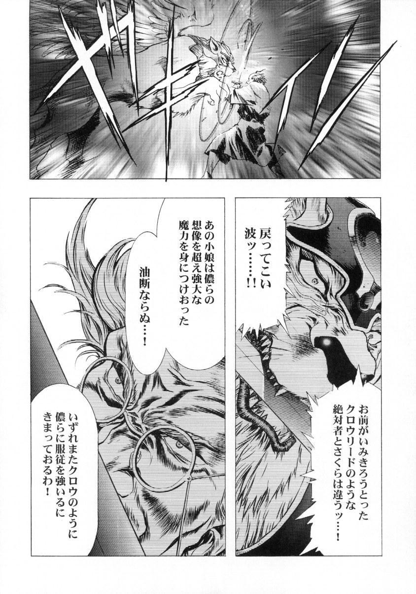Sakura Ame Final 42