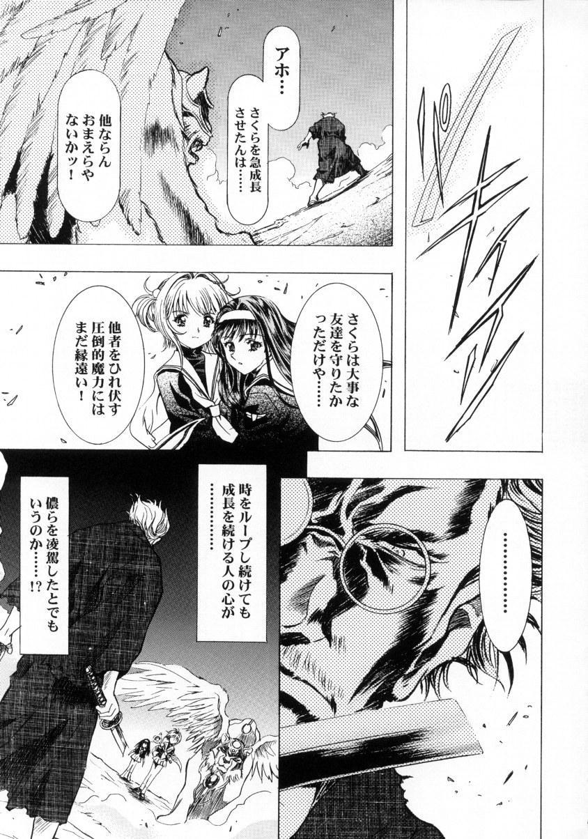 Sakura Ame Final 43