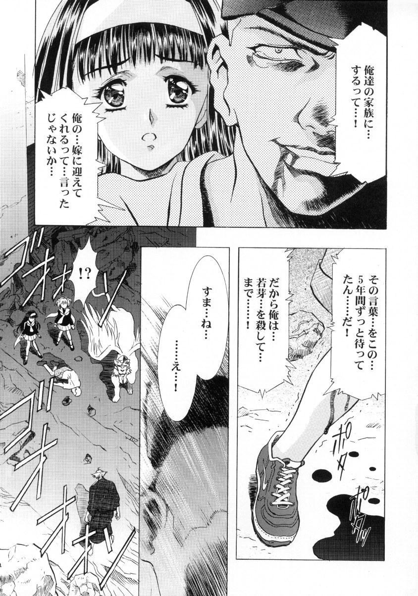 Sakura Ame Final 47