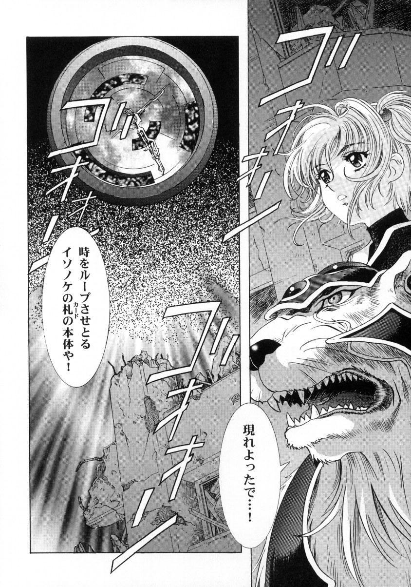 Sakura Ame Final 48