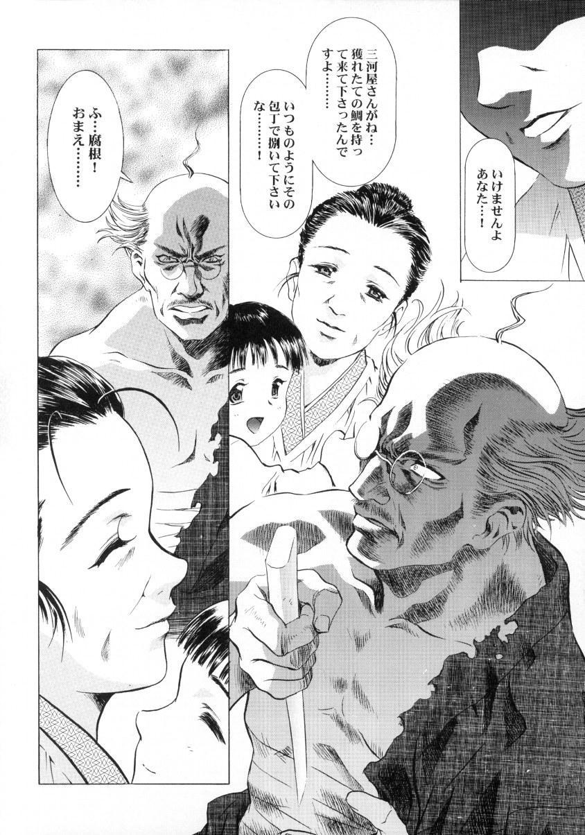 Sakura Ame Final 56