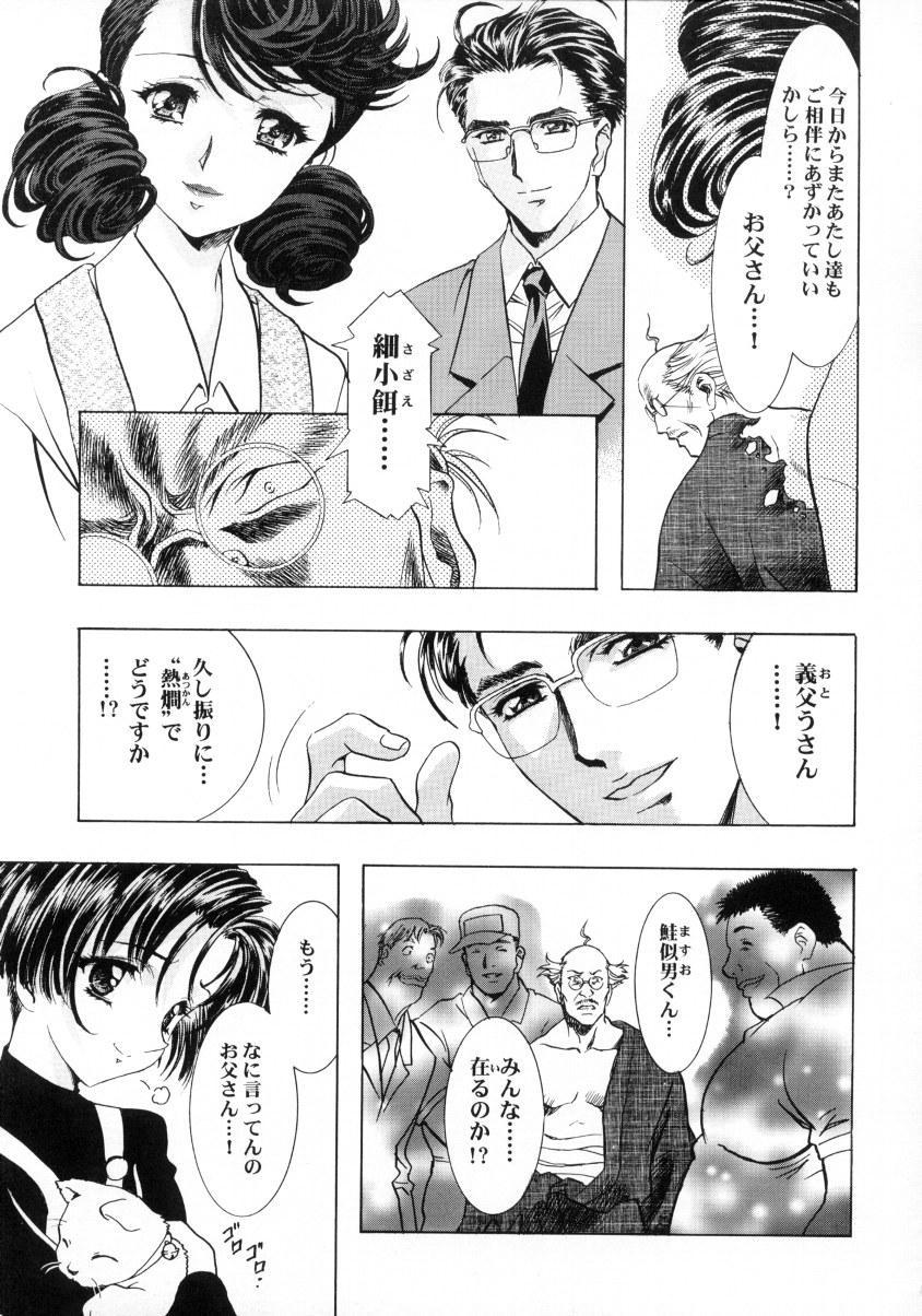 Sakura Ame Final 57