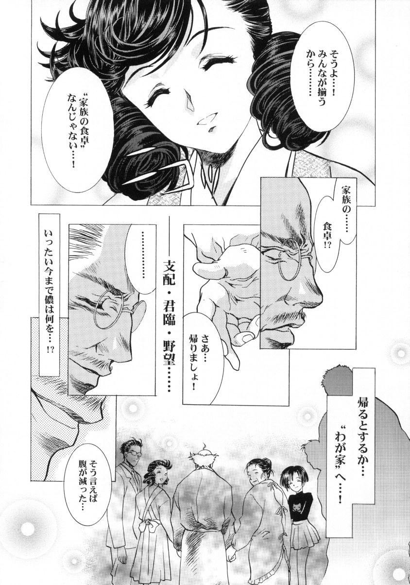 Sakura Ame Final 58