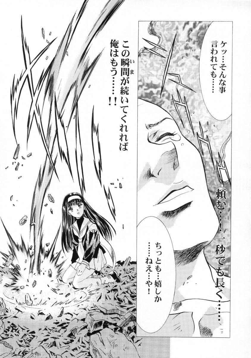 Sakura Ame Final 61