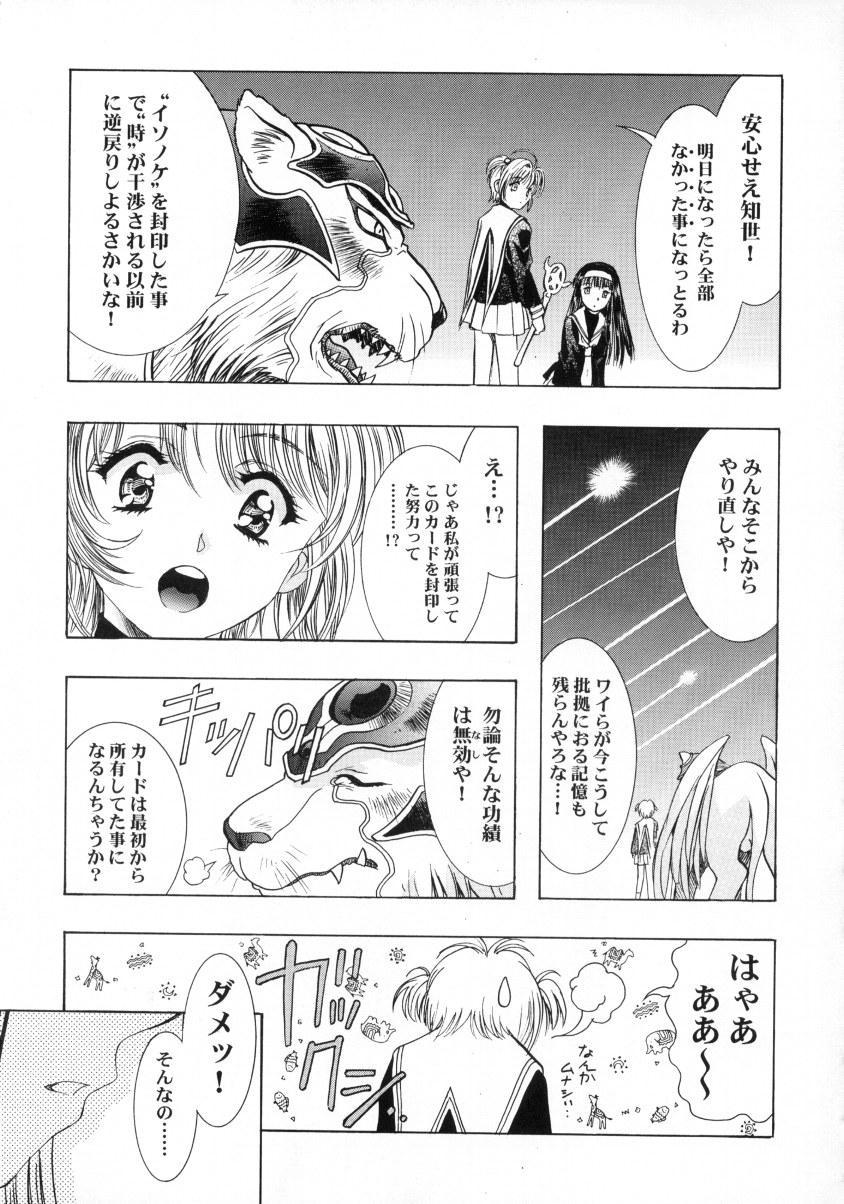 Sakura Ame Final 63