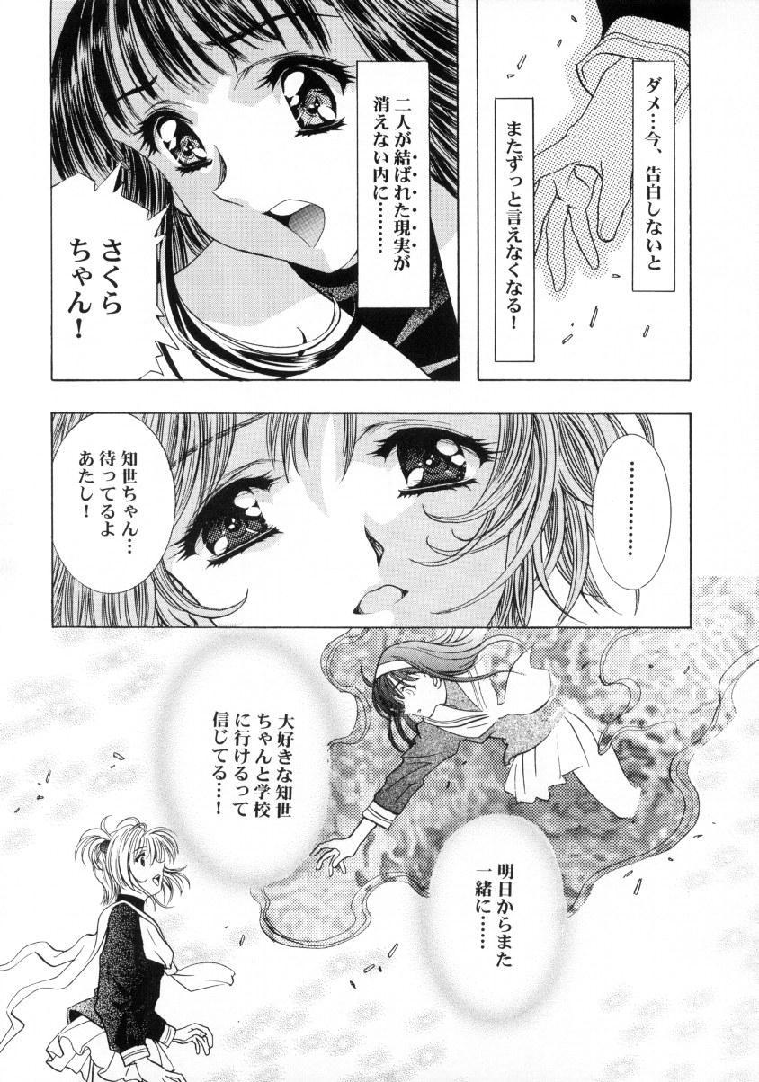 Sakura Ame Final 66