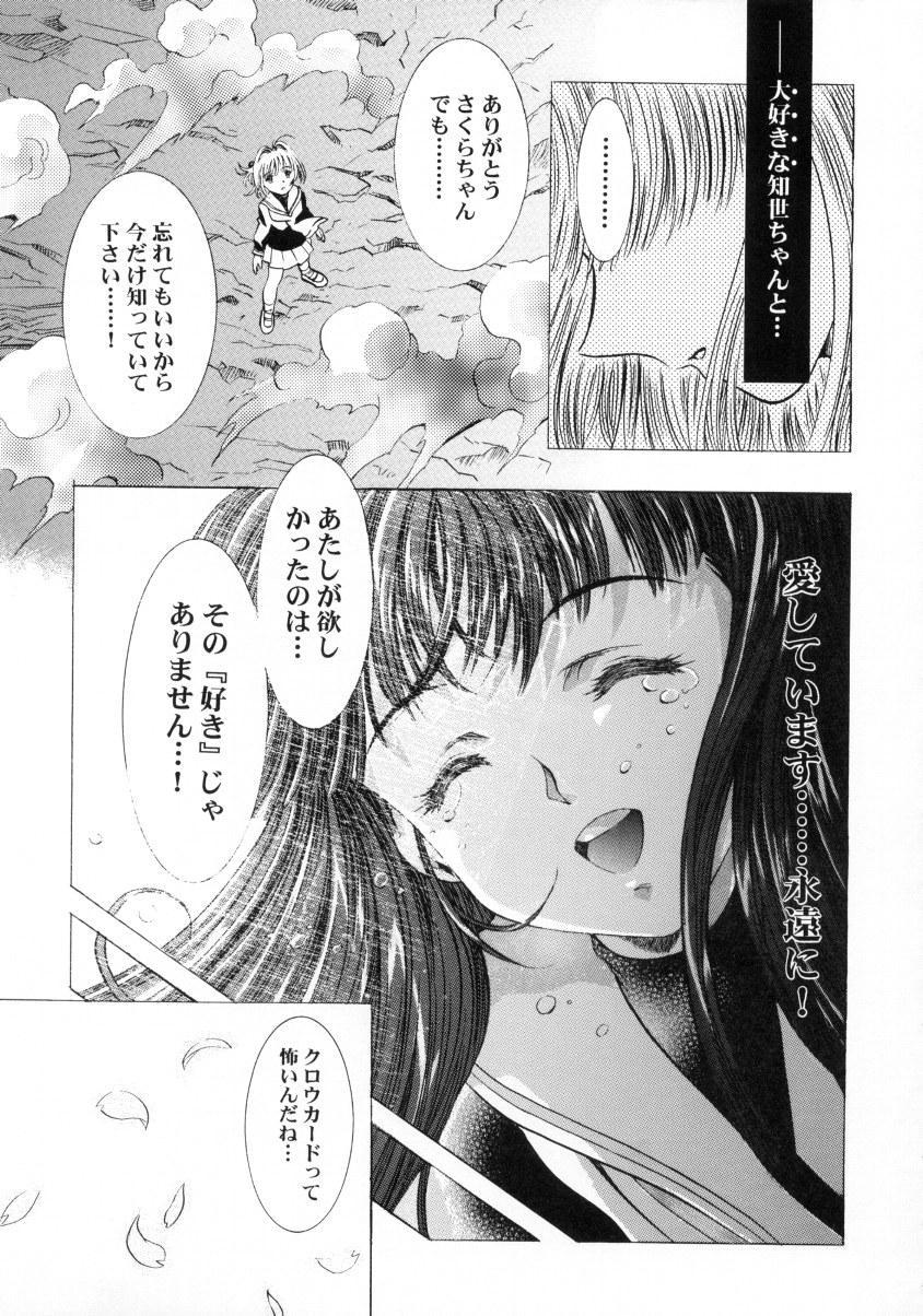 Sakura Ame Final 67
