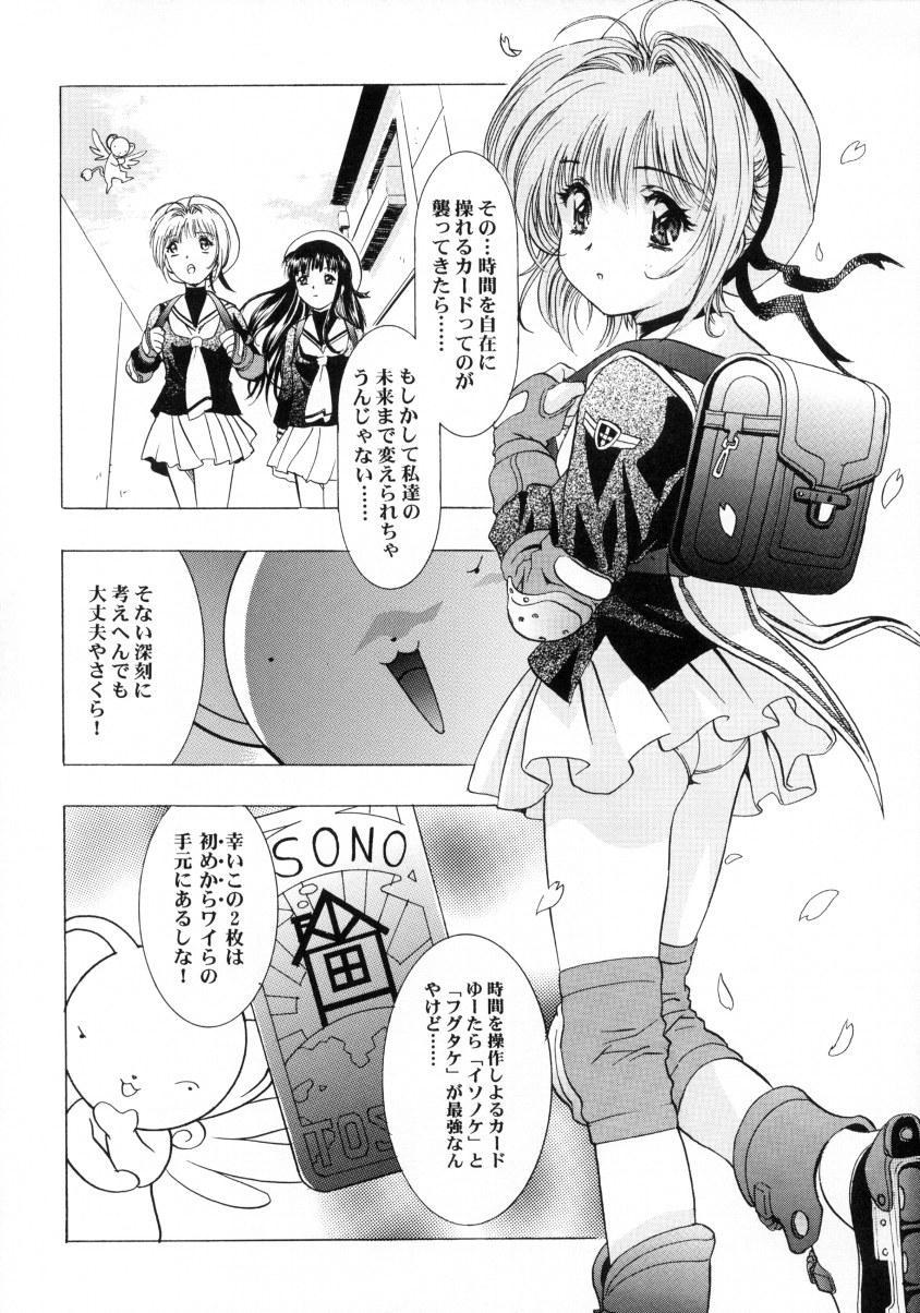 Sakura Ame Final 68