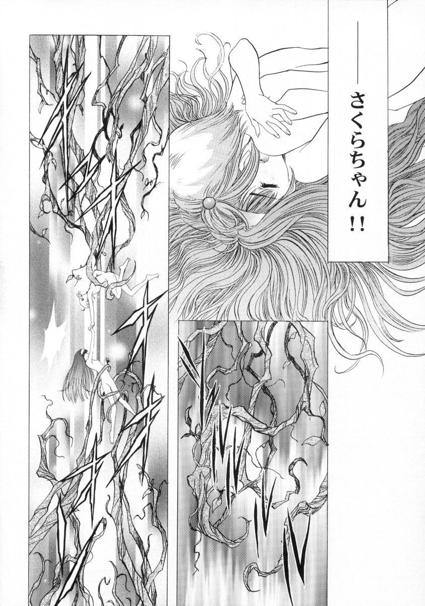 Sakura Ame Final 6