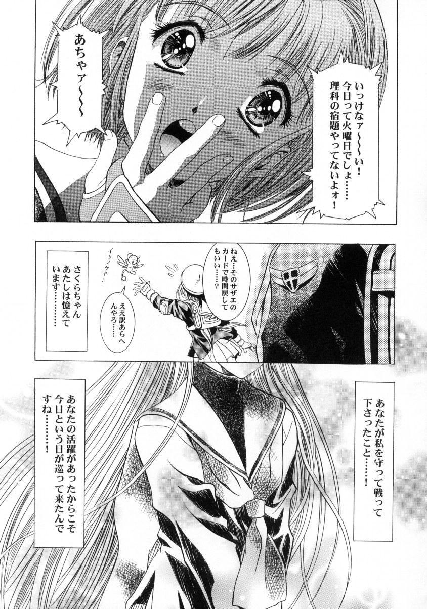 Sakura Ame Final 69