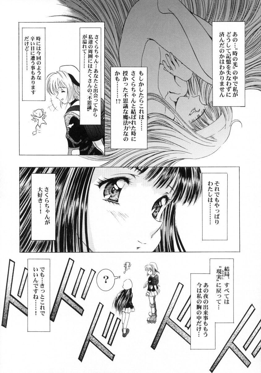 Sakura Ame Final 70