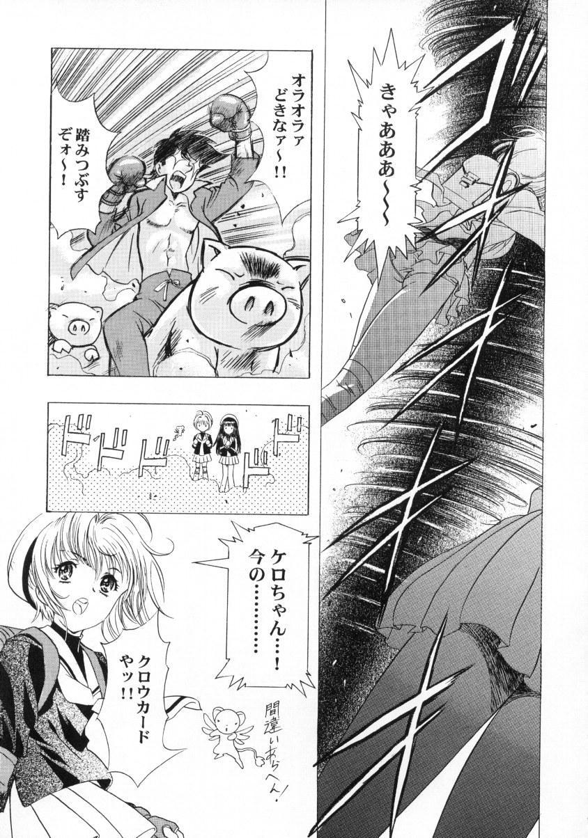 Sakura Ame Final 71