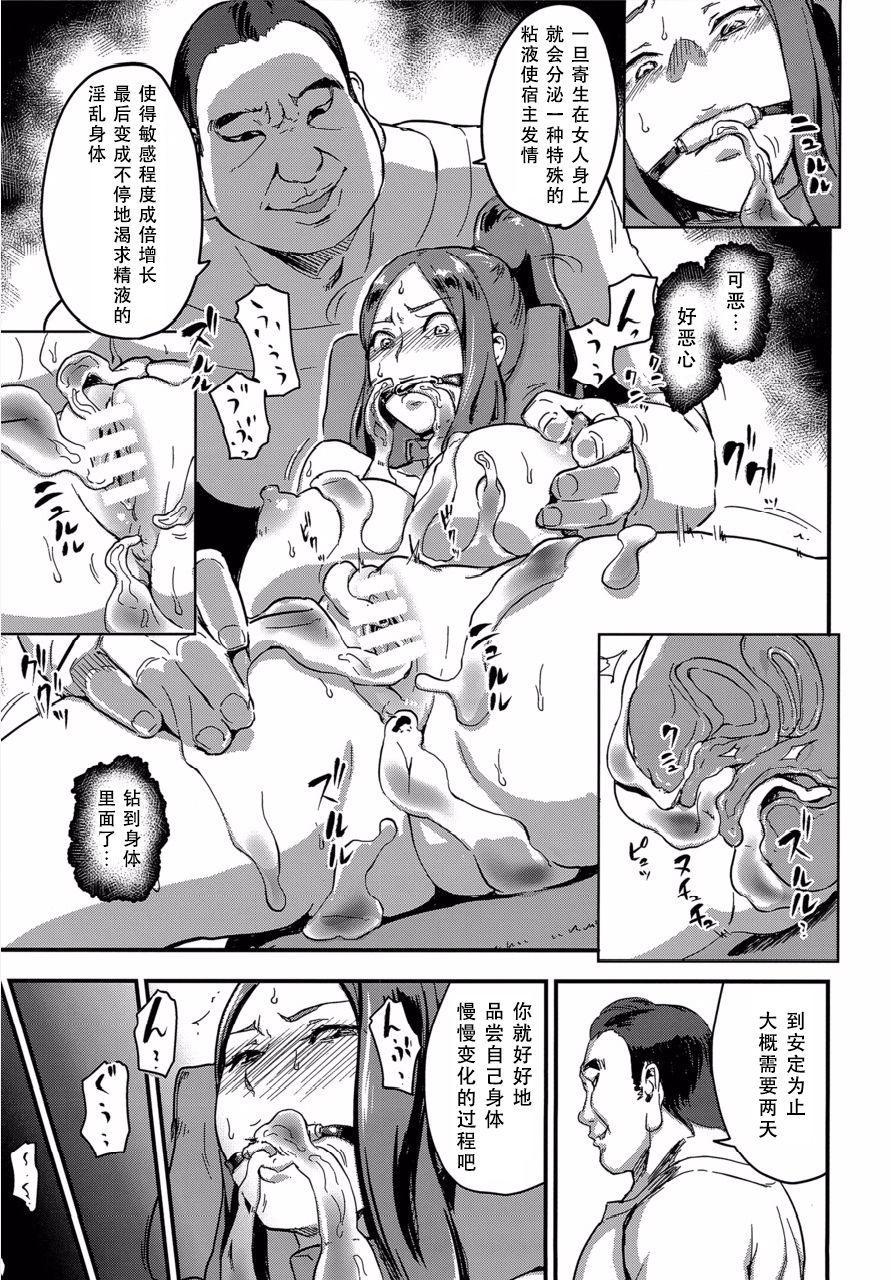 Majuu Teikoku Hishi Otto no Tame ni Kairaku Goumon ni Taeru Boukoku no Ouhi 13