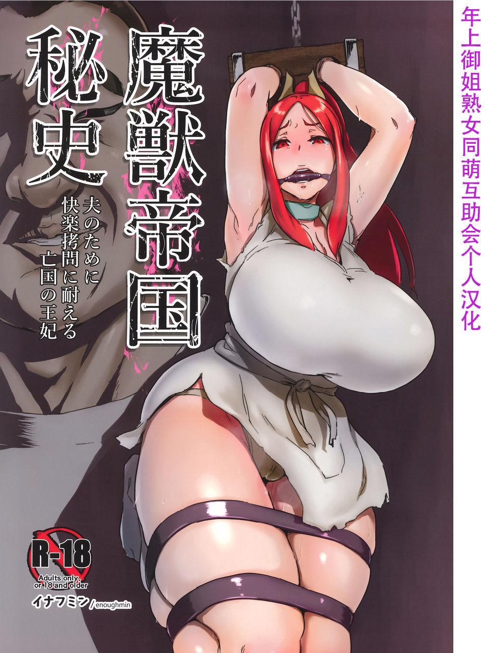 Majuu Teikoku Hishi Otto no Tame ni Kairaku Goumon ni Taeru Boukoku no Ouhi 1