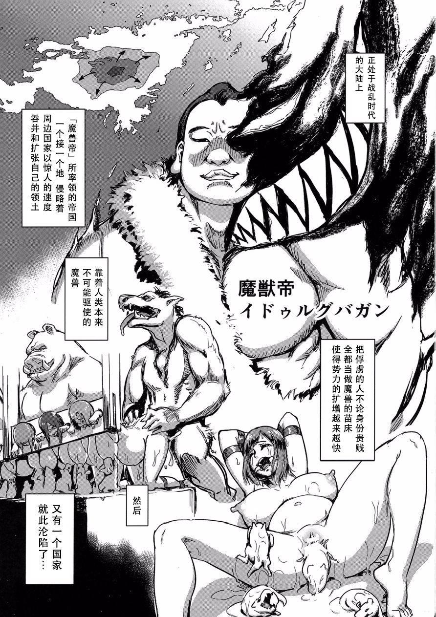 Majuu Teikoku Hishi Otto no Tame ni Kairaku Goumon ni Taeru Boukoku no Ouhi 3
