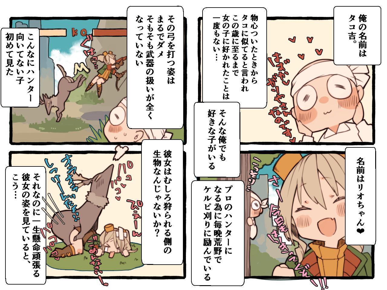 Creature ni Sukisuki H Sarechau Hunter LV1 28