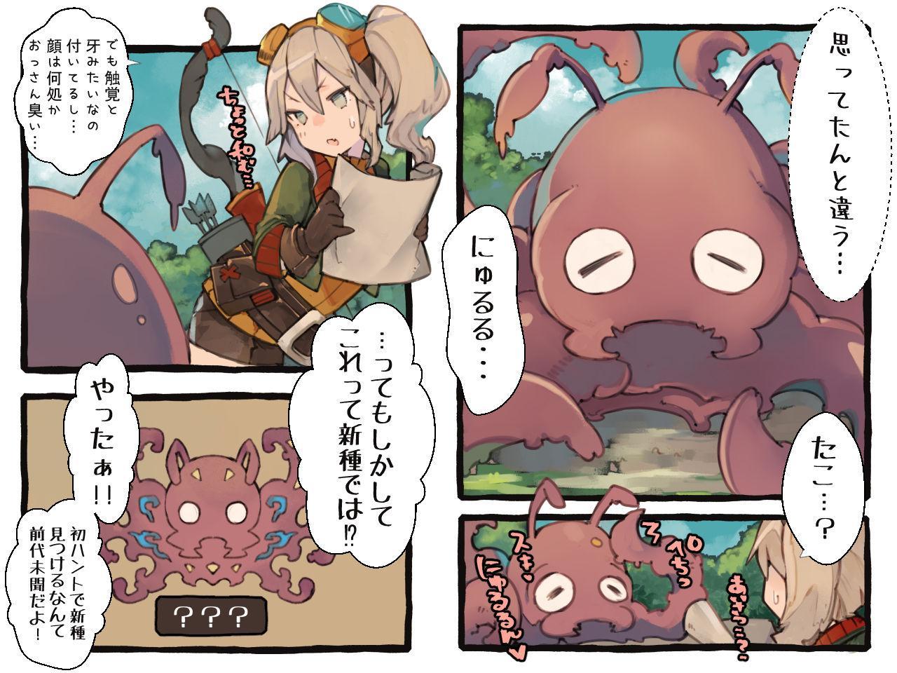 Creature ni Sukisuki H Sarechau Hunter LV1 2