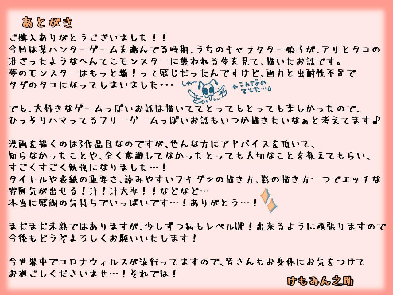 Creature ni Sukisuki H Sarechau Hunter LV1 32