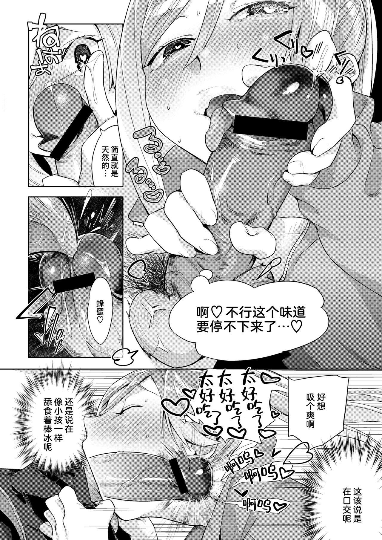 Okazu niwa Gohan   就像配饭吃的小菜 10