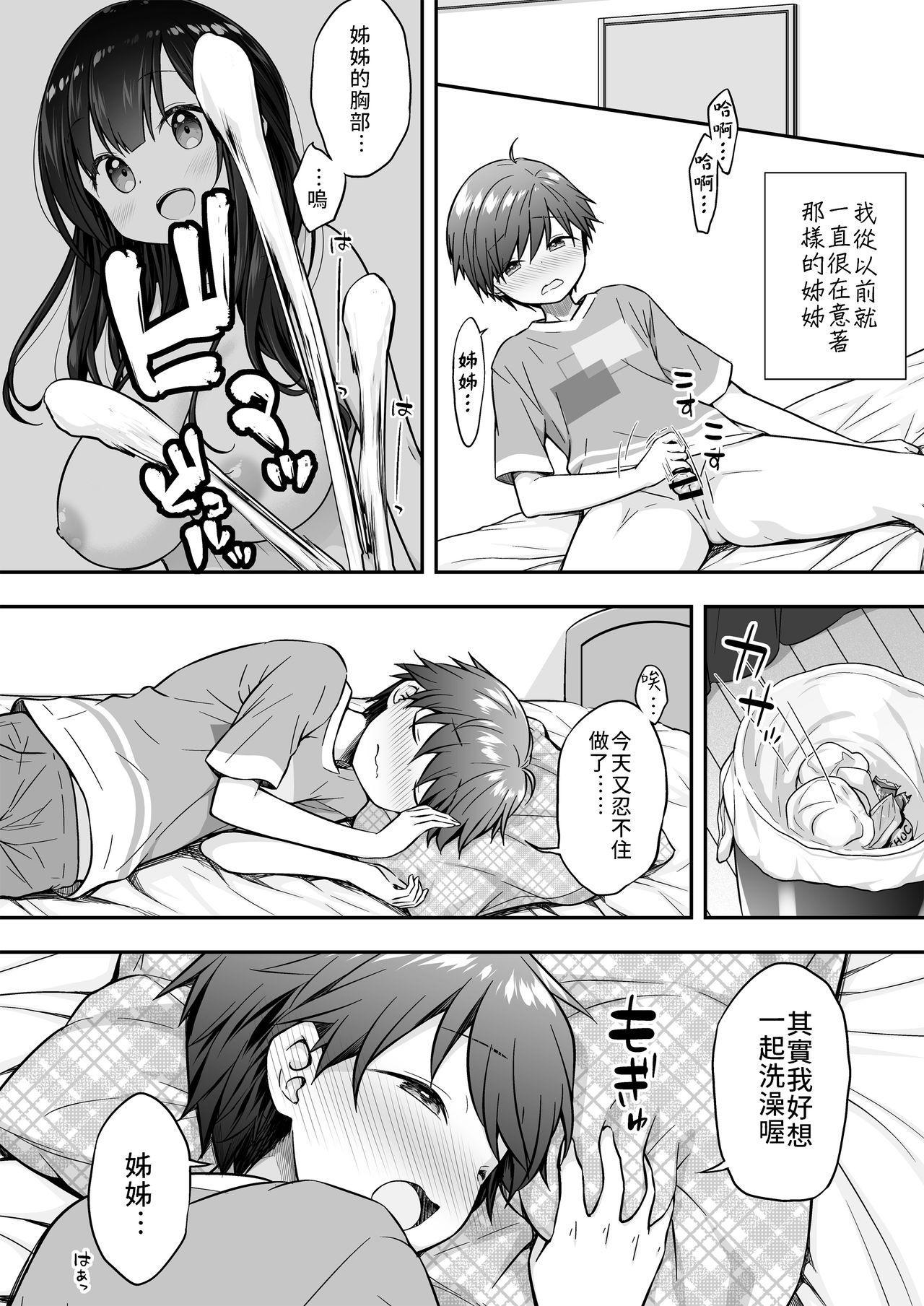 Razoku no Onee-chan ni Yuuwaku sarete Ecchi shichatta Ohanashi   被裸體的姊姊誘惑後做了的故事 3