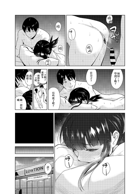 Erohon o Sutetara Konoko ga Tsurechatta!   黃書釣妹! Ch.2 21