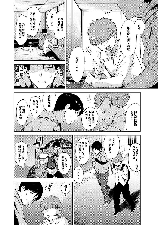 Erohon o Sutetara Konoko ga Tsurechatta!   黃書釣妹! Ch.2 22