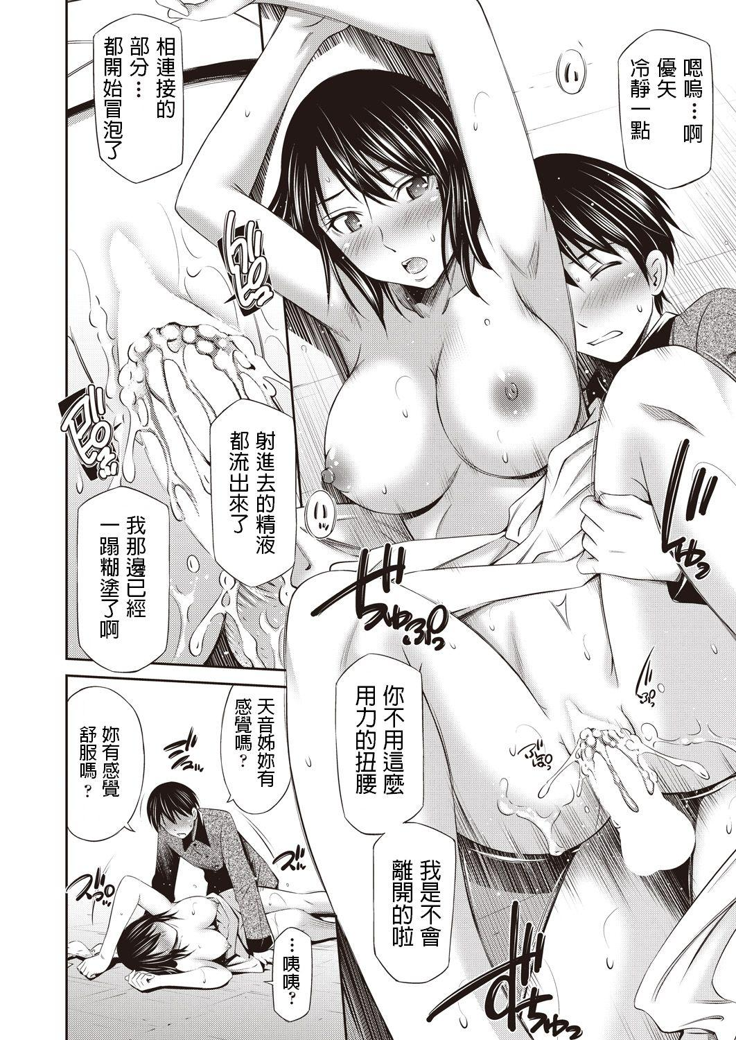 Tenshi no Gohoubi - Angel's Reward 17