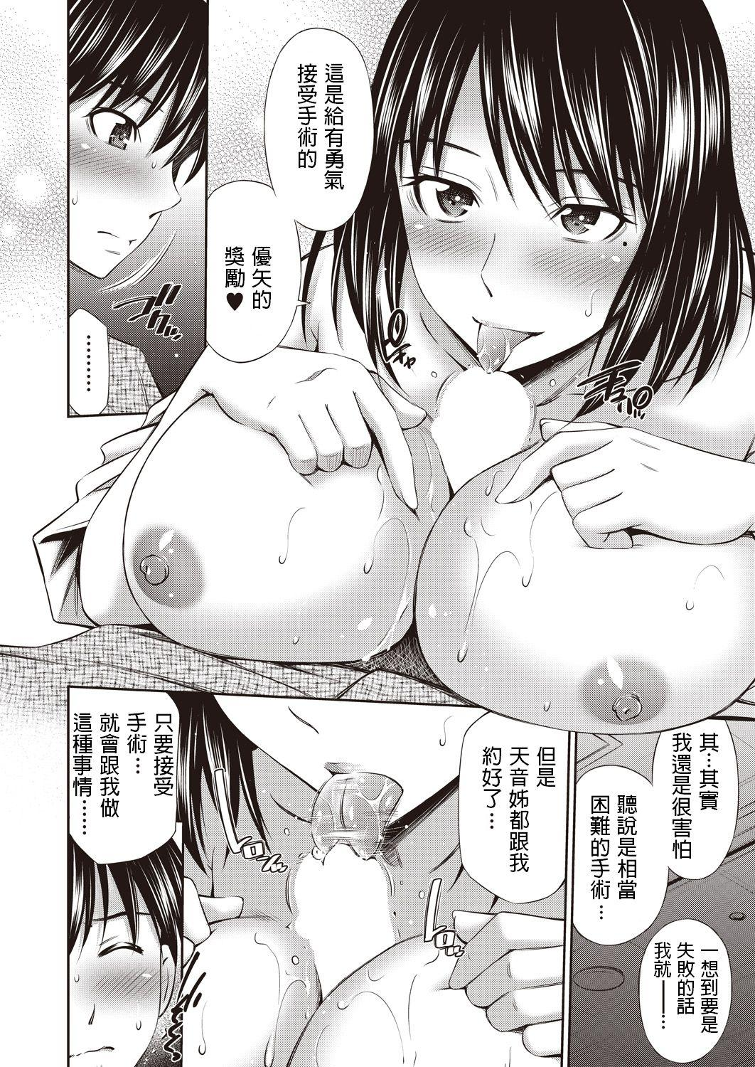 Tenshi no Gohoubi - Angel's Reward 5