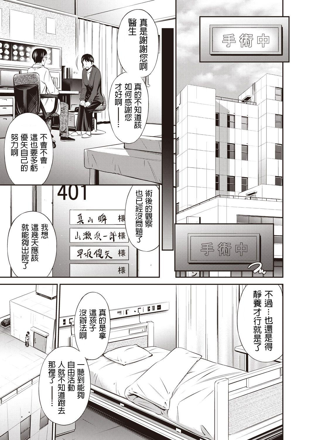 Tenshi no Gohoubi - Angel's Reward 8