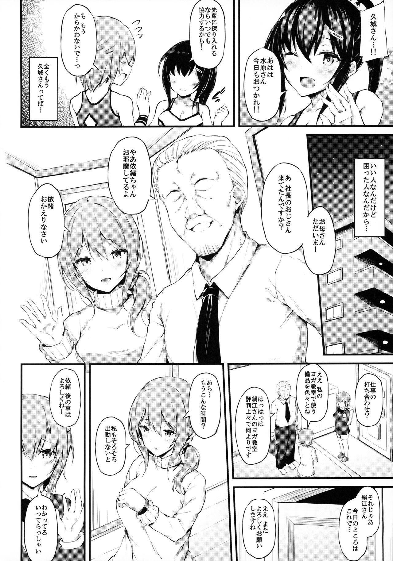 [Mofurentei (Xe)] Kanojo ga Boyish ni Nayamu Riyuu -Kyonyuu Shoujo to Choiwaru Oji-san no Kankei- 2