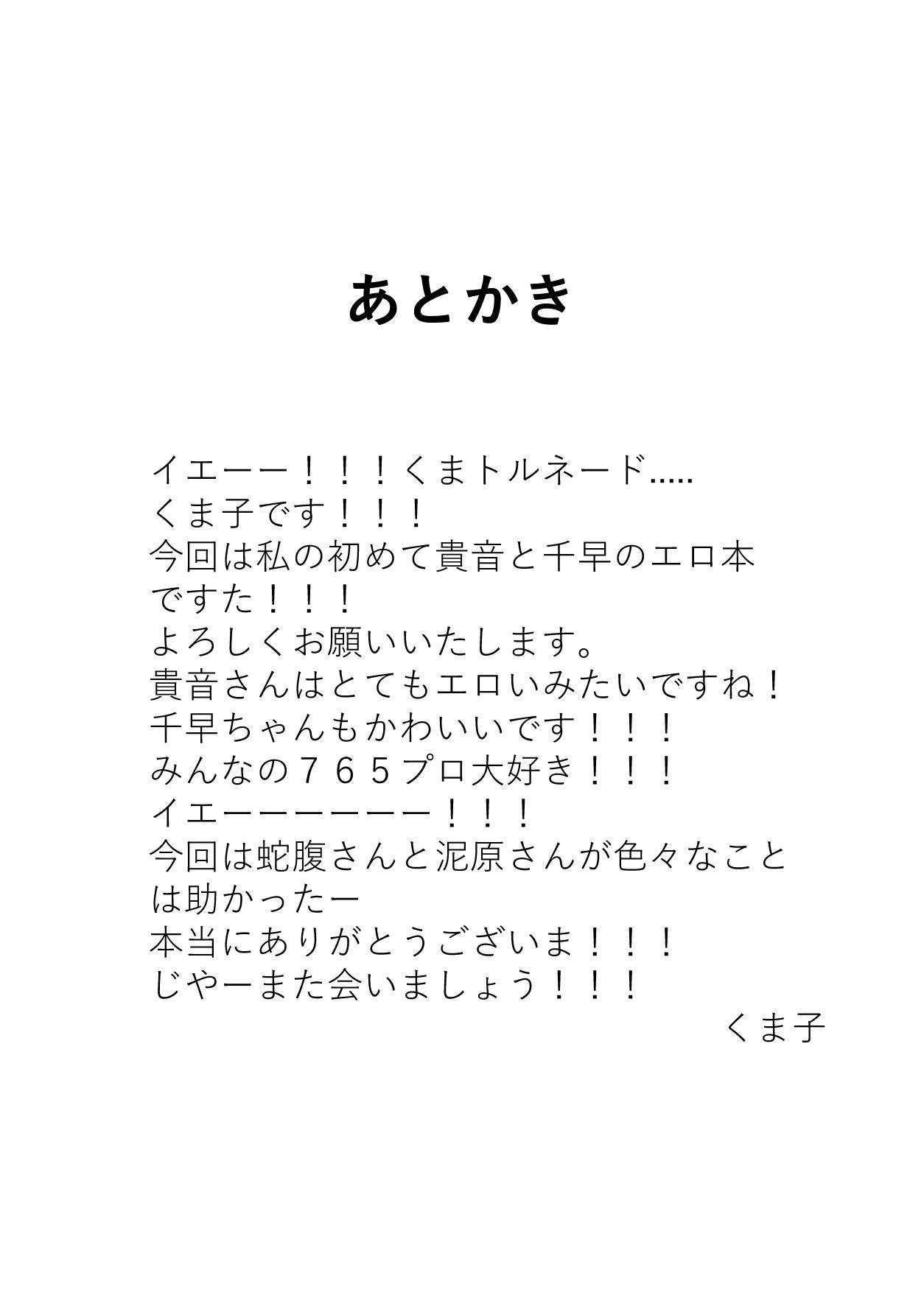 Oshigoto Owari no Idol 27
