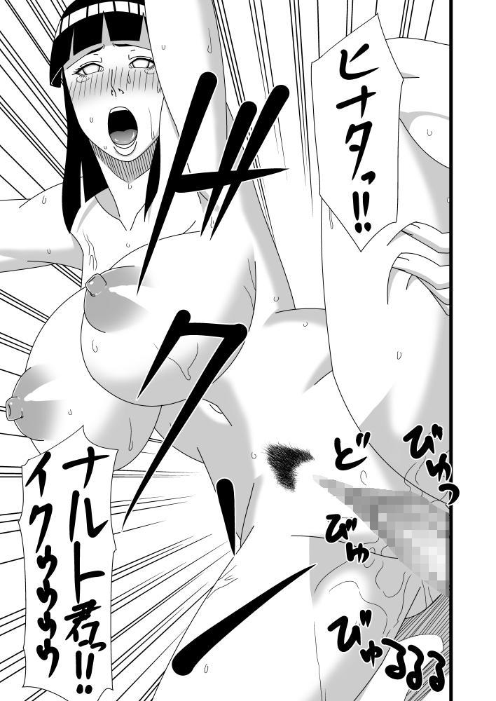 Hokage Fuufu no Shiseikatsu 21